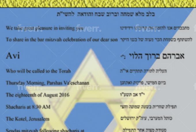 invitations_ws_1467297470