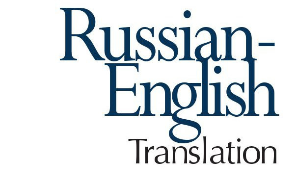 translate any text from Russian to English and vice versa