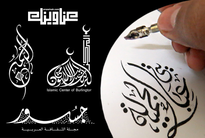 Do arabic calligraphy names and logo fiverr