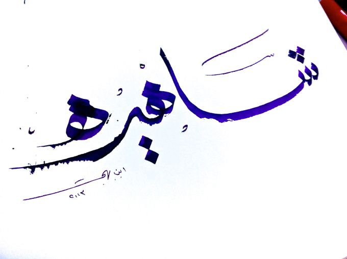Write your name in cool arabic calligraphy My name in calligraphy