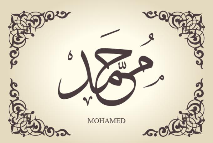 Write and design in arabic calligraphy or kufi