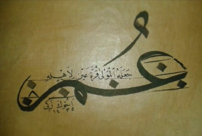 Write Your Name With A Beautiful Arabic Calligraphy