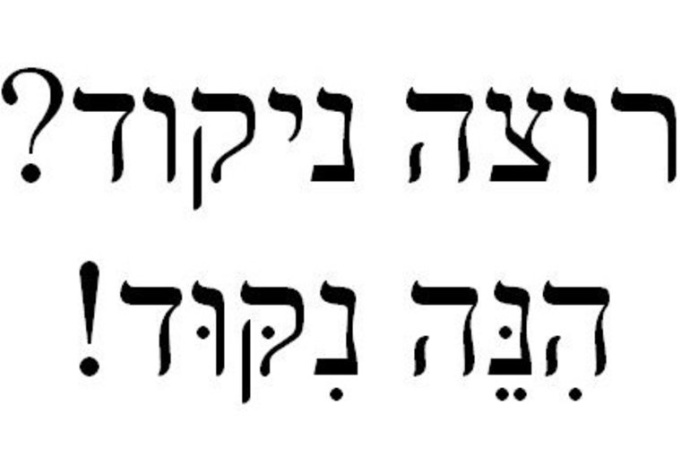 hebrew translate: