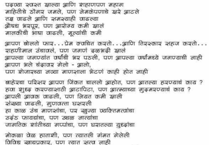 Essay on my family in marathi