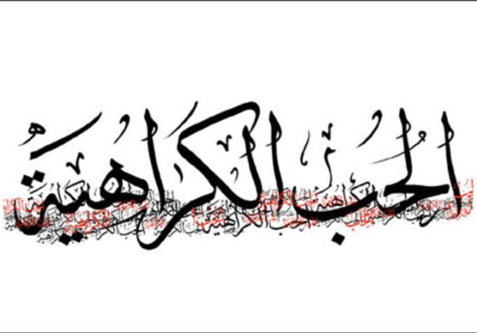 Write My Name in Arabic