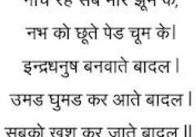 "how to write a love letter in hindi Story writing in hindi science writing in hindi appears to have began in 1818 (patariya, 2000) with the publication of a magazine named ""hindi digdarshan,"" copies of which were circulated to many schools in west bengal 'digdarshan' regularly incorporated materials on science, a trend that was not in vogue at that time even in contemporary reputed hindi publication 'udant martand' (1928."