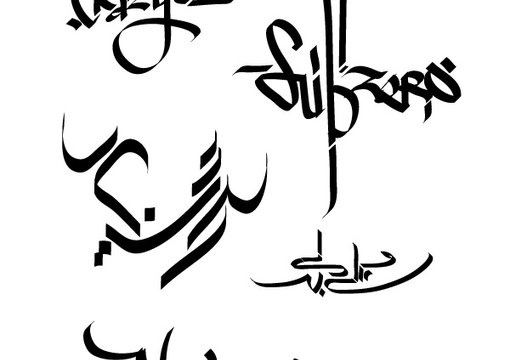 Write Your Personal Name In Calligraphy To Use As L