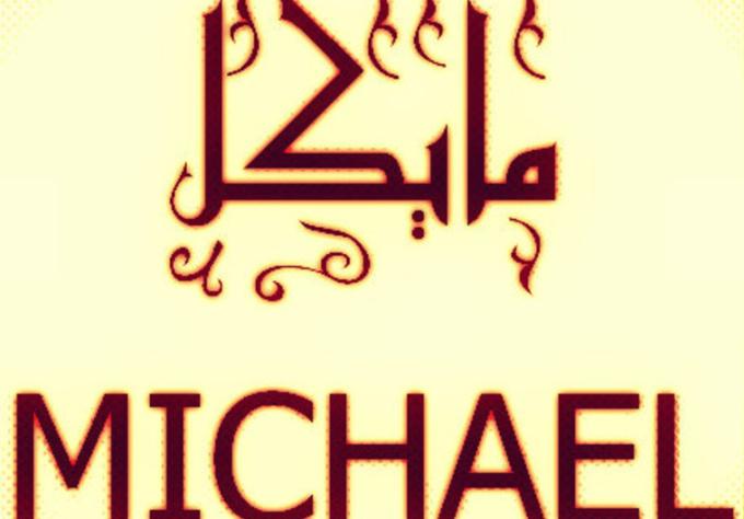 Traduci il tuo testo inglese in arabo, o vice Versa-9591