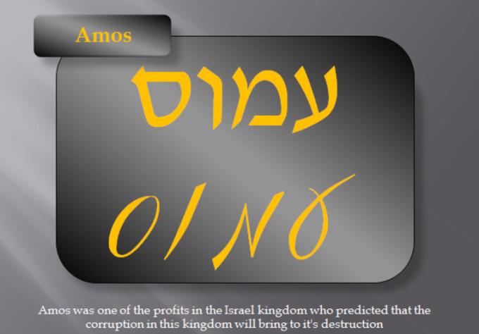 how to write chumush in hebrew