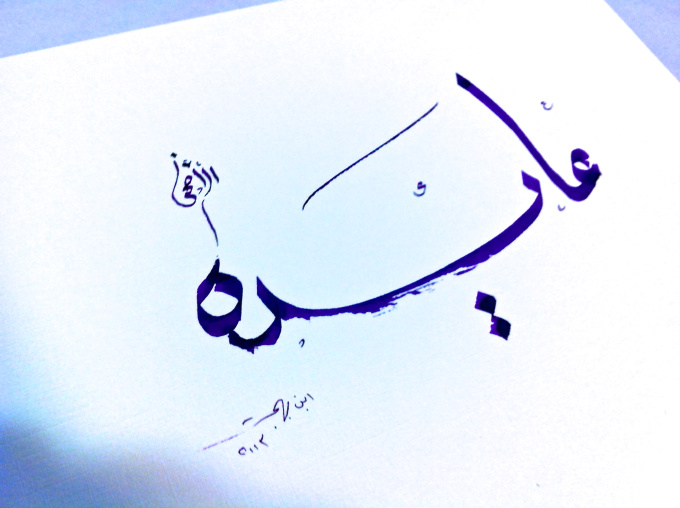 how to write arabic calligraphy Hello and welcome to write calligraphy online here you will discover and find sources to help you learn how to write calligraphy, an introduction to various calligraphy styles, methods and the tools to write.