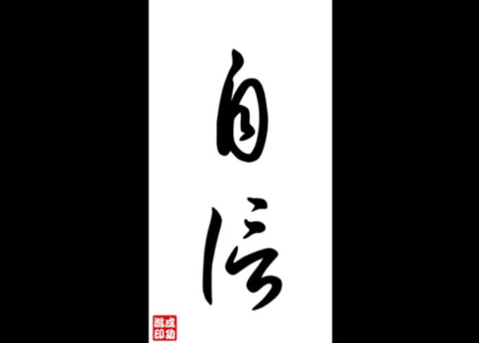 create chinese calligraphy tattoo design fiverr. Black Bedroom Furniture Sets. Home Design Ideas