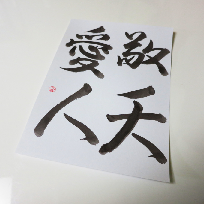 Write Your Name In Beautiful Japanese Calligraphy Fiverr
