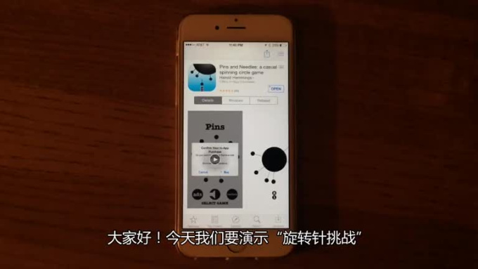 Demo_of_Pins_and_Needles_for_iPhone_SimplifiedChinese