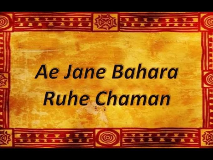 Ae Jane Bahara