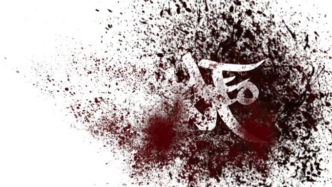 bloodbath 2