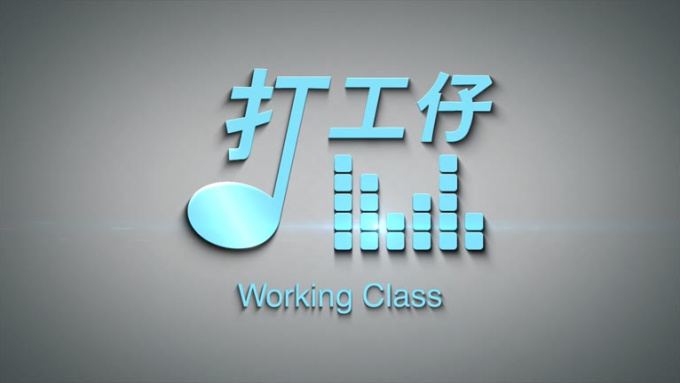 Working Class_intro