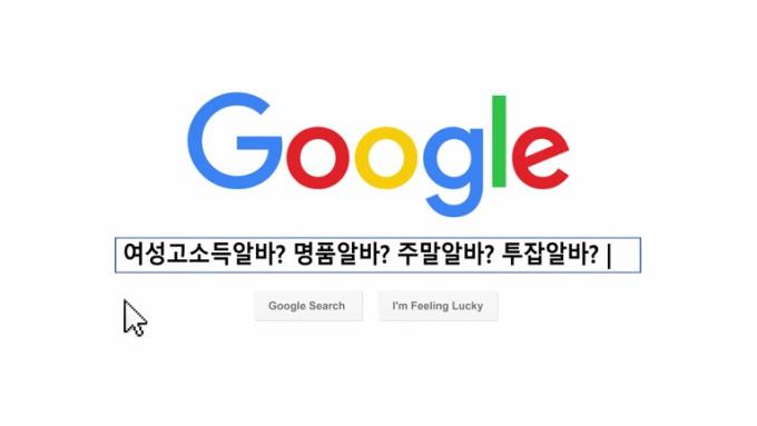 papapa Google FULL HD Bonus
