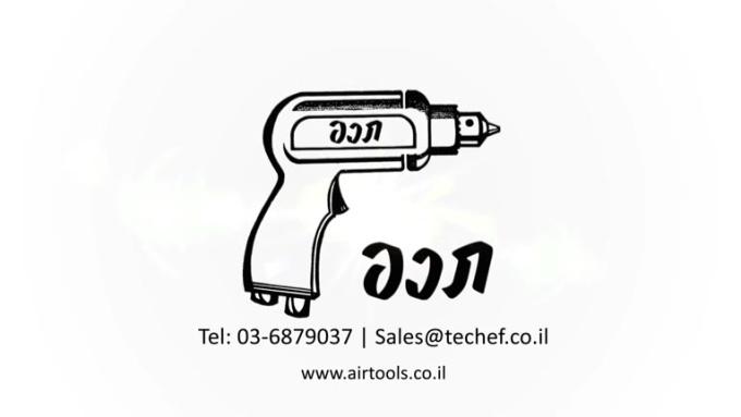 airtool1