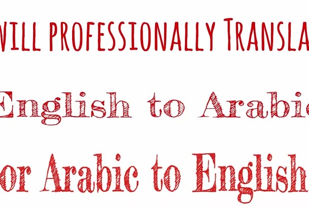 translate English to Arabic or Arabic to English