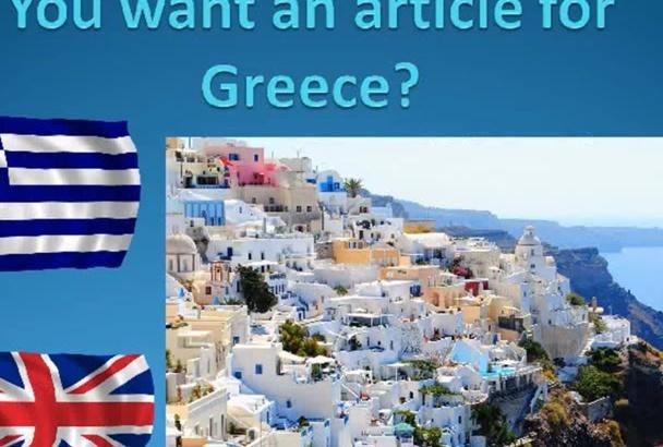 write a Greek article in Greek or English