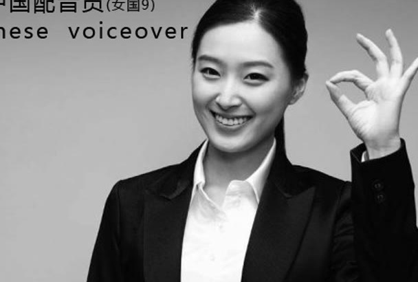record an 200 word  female VoiceOver in china