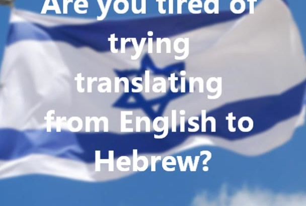 translate from English to Hebrew and vice versa