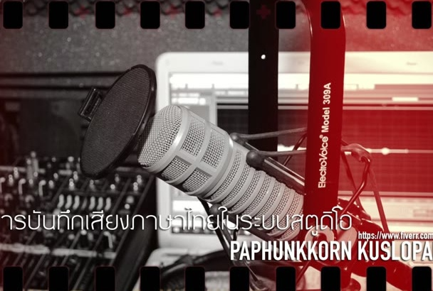 record Professional Thai Voice Over with Studio Quality
