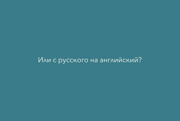 smoothly translate from English to Russian and vice versa