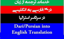 Can anyone translate this from Persian to English?