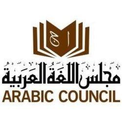 arabiccouncil