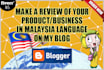 make a review of your products or business in my language