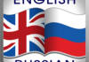 translate Russian into English or English into Russian 400 words