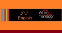 translate 10 minutes Audio or 350 words of Urdu to English