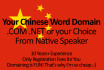 find you a Key CHINESE Word Domain