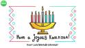 send Kwanzaa candles or Hanukkah video greeting