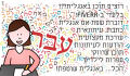 translate Hebrew into the best English words possible