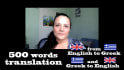 help you with your Greek translation in 24hrs