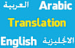 translate 500 Arabic words to English in ONE day