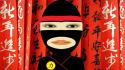 animate A Ninja And Do A Voice Over