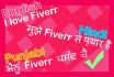 translate from English to Hindi or Punjabi