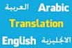 translate English to Arabic 500 words