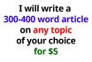 write a 300 to 400 word article on any topic of your choice