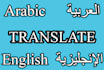 translate and edit texts from English to Arabic