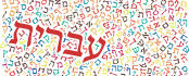 translate from Hebrew to English