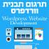 translate any wordpress theme to Hebrew