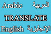 translate from English to Arabic 600 words