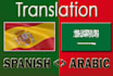 translate From To Spanish and Arabic up to 1,000W