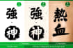 write and design a Chinese calligraphy in my tough style