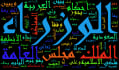 design a WordCloud in Arabic in any shape you want
