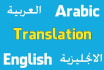 translate from English to Arabic or Arabic to English